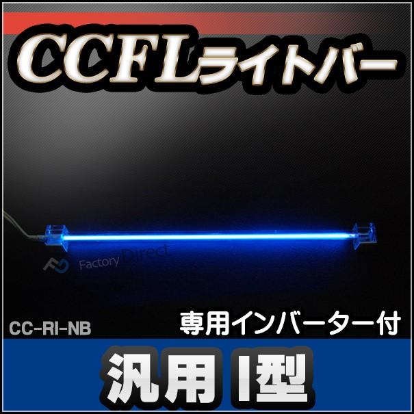 CC-RI-NB 汎用CCFLライトバー I型-ネオブルー イ...