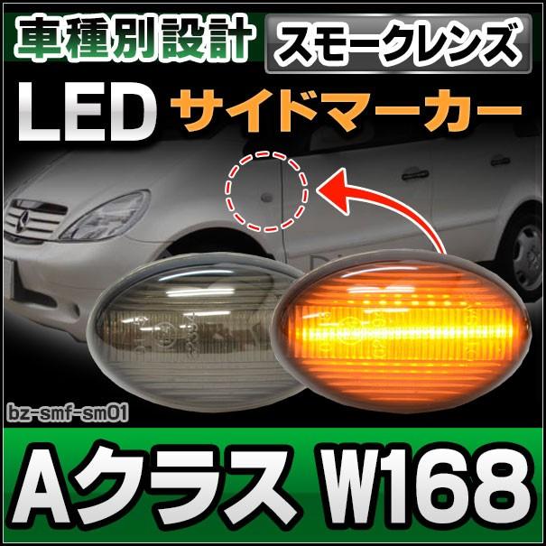 ll-bz-smf-sm01 スモークレンズ Aクラス W168 LED...