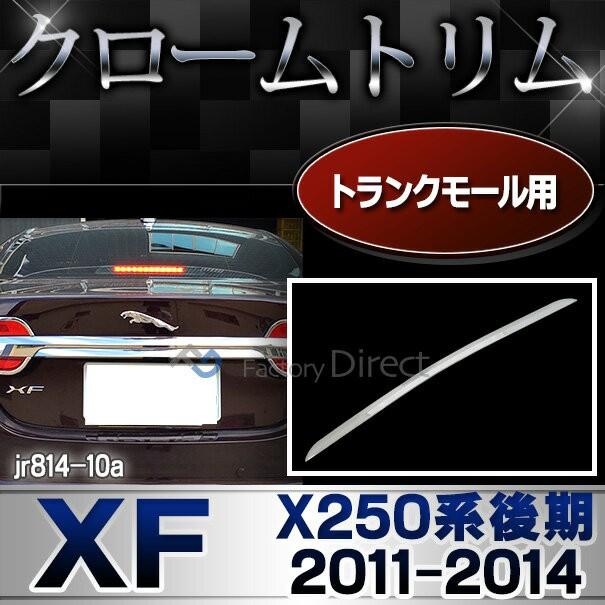 ri-jr814-10 トランクモール用 Jaguar ジャガーXF...