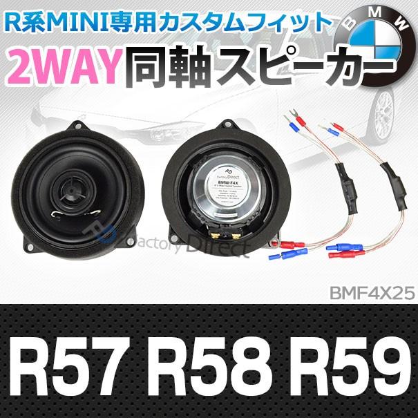 【BMW MINIスピーカー】fd-bmf4x25 MINI R57 R58 ...