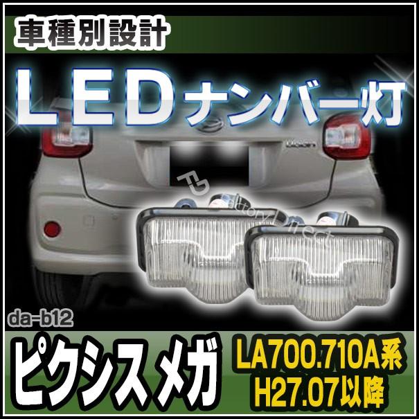 ll-da-b12 LEDナンバー灯 トヨタ PIXIS MEGA ピク...