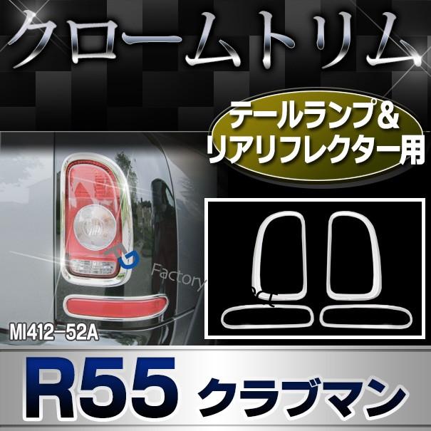 ri-mi412-52a テールランプ&リアリフレクター用 R...