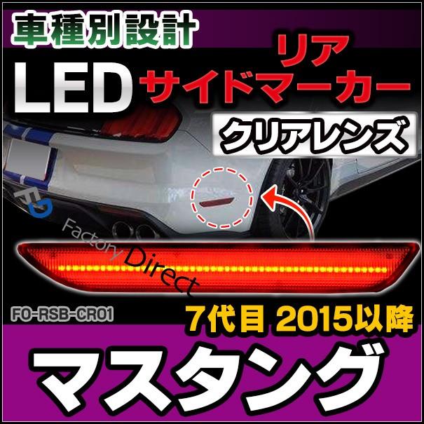 LL-FO-RSB-CR01 クリアレンズ LEDリアサイドマー...