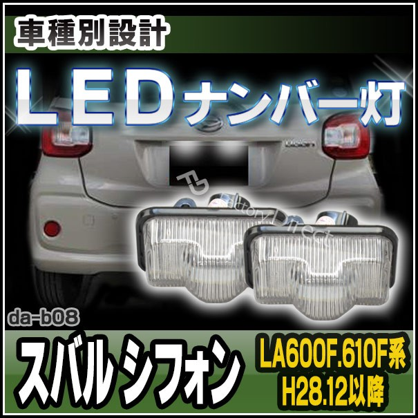 ll-da-b08 LEDナンバー灯 スバル CHIFFON シフォ...
