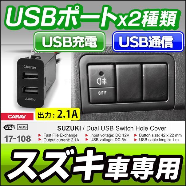 USB17-108 スズキ車系 USB通信入力ポート&USB充...