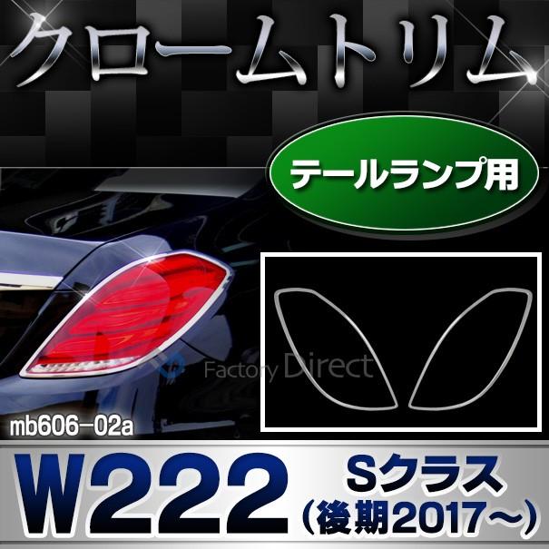 ri-mb606-02a(605-02) テールライト用 Sクラス W2...