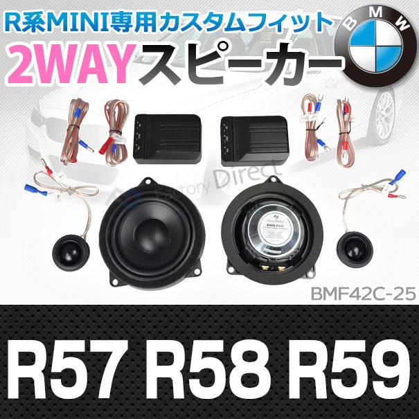 【BMW MINIスピーカー】fd-bm42c25 MINI R57 R58 ...
