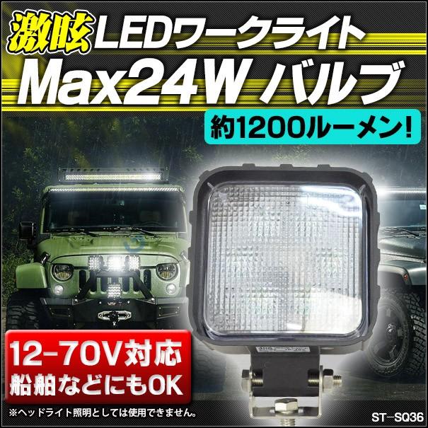 ST-SQ36 3Wx6=18W LEDワークライト 作業灯12-70V...