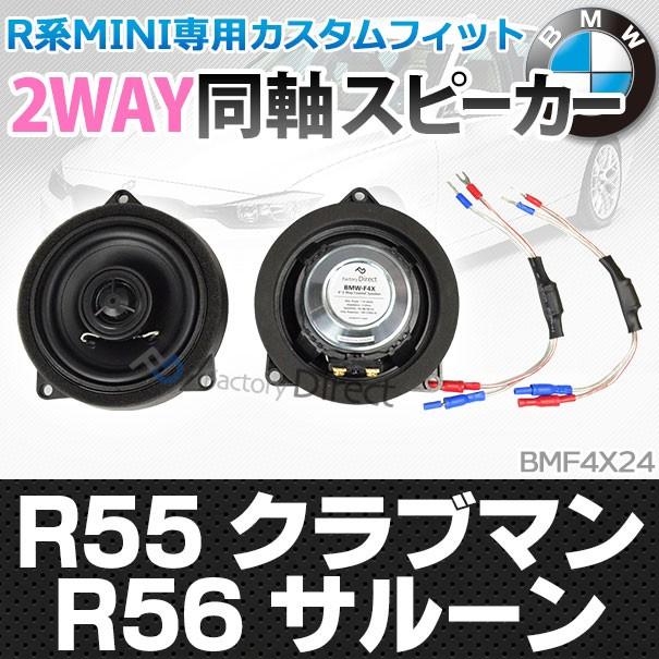 【BMW MINIスピーカー】fd-bmf4x24 MINI R55 クラ...