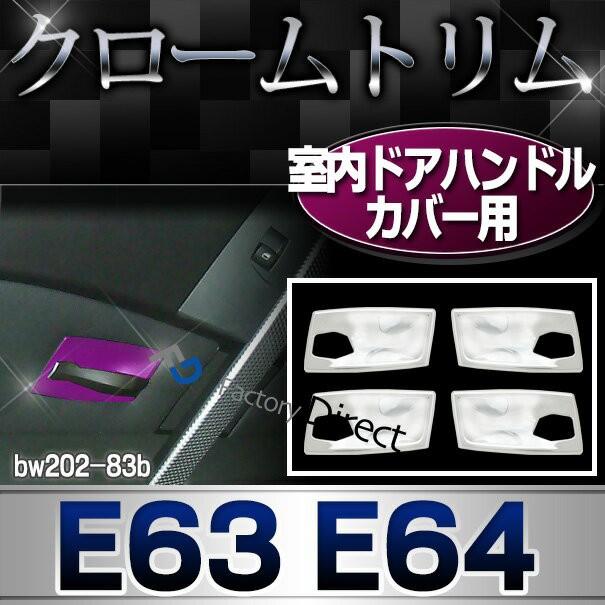 ri-bw202-83b サイドマーカー用 6シリーズ E63 E6...