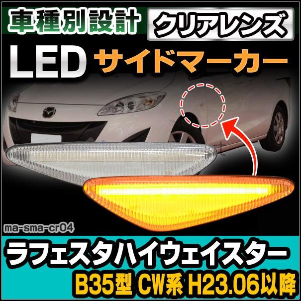 ll-ma-sma-cr04 クリアレンズ LEDサイドマーカーL...