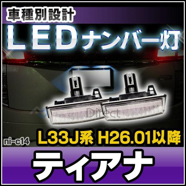 ll-ni-c14 Teana ティアナ(L33J系 H26.01以降 201...