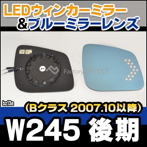 lm-bz13a Bクラス W245(後期 2007.10以降 H19.10...