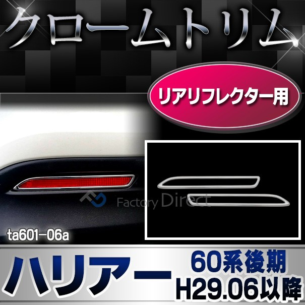 ri-ta601-06(600-06) リアリフレクター用 HARRIER...