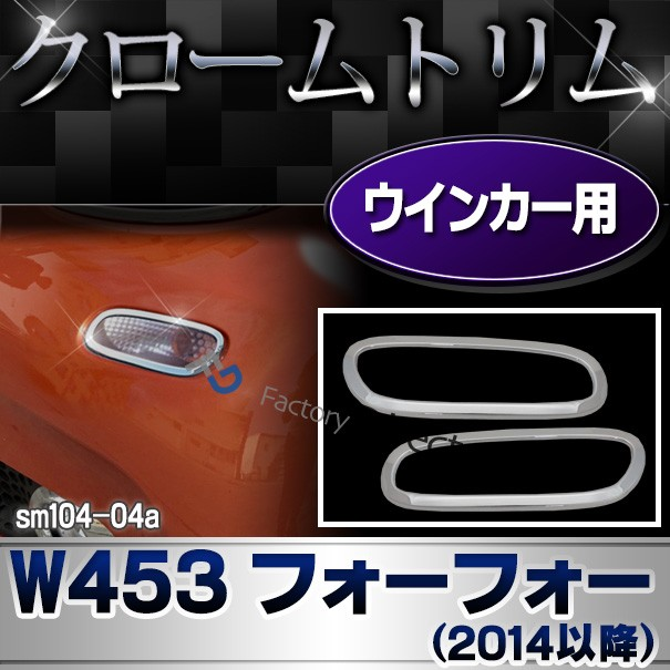 ri-sm104-04a ウインカー用 W453 Smart Forfour ...