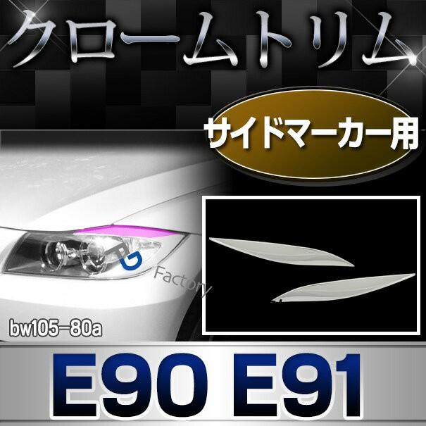 ri-bw105-80a ヘッドライトアイライン用 3シリー...