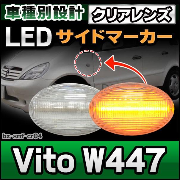 ll-bz-smf-cr04 クリアーレンズ Vito W447 LEDサ...