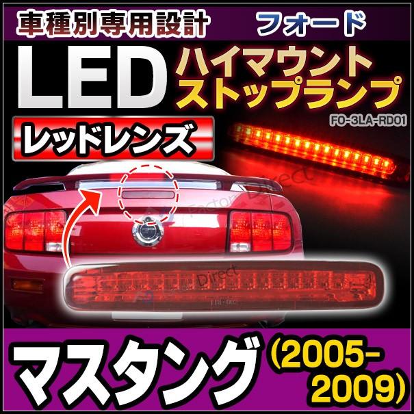 LL-FO-3LA-RD01 レッドレンズ LEDハイマウントス...