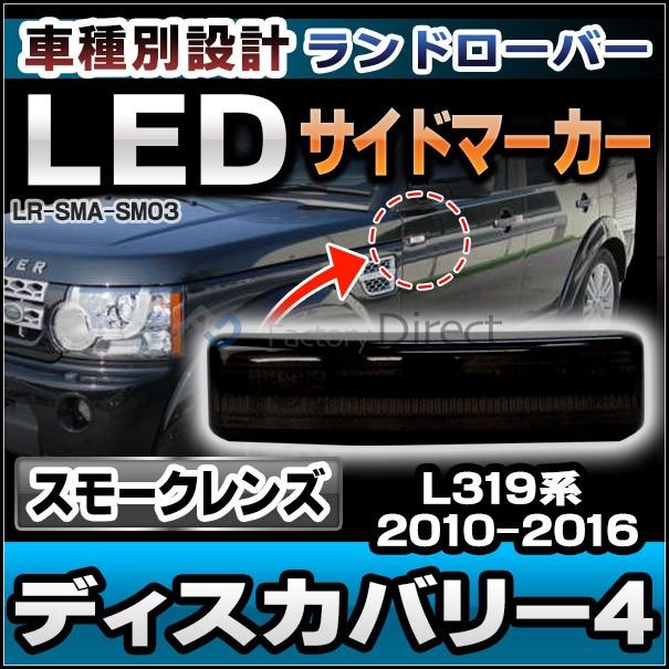 LL-LR-SMA-SM03 スモークレンズ サイドマーカー L...