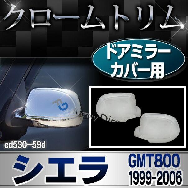 ri-cd530-59d ドアミラーカバー用 GMC Sierra シ...