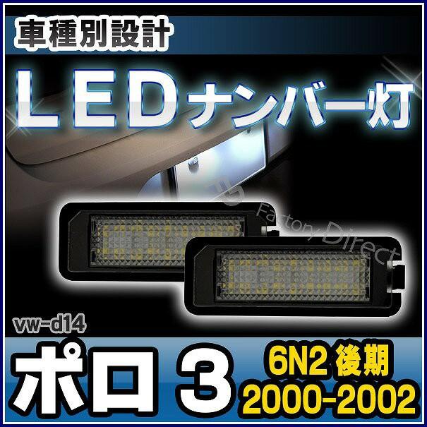 ll-vw-d14 LEDナンバー灯 Polo Mark III ポロ(6N2...