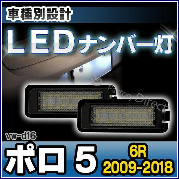 ll-vw-d16 LEDナンバー灯 Polo MarkV ポロ(6R 200...