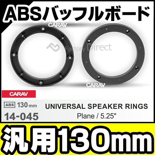 ca-sp14-045a 汎用タイプ 5.25inch 130mm ABSイン...