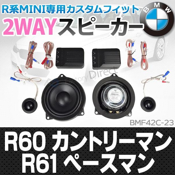 【BMW MINIスピーカー】fd-bm42c23 MINI R60 カン...