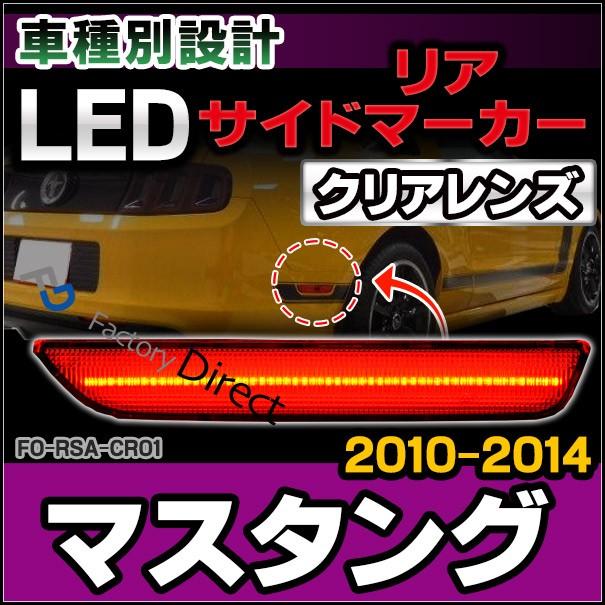 LL-FO-RSA-CR01 クリアレンズ LEDリアサイドマー...