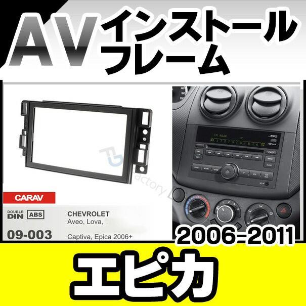 ca-gm09-003b AV インストール キット  2DIN GM ...