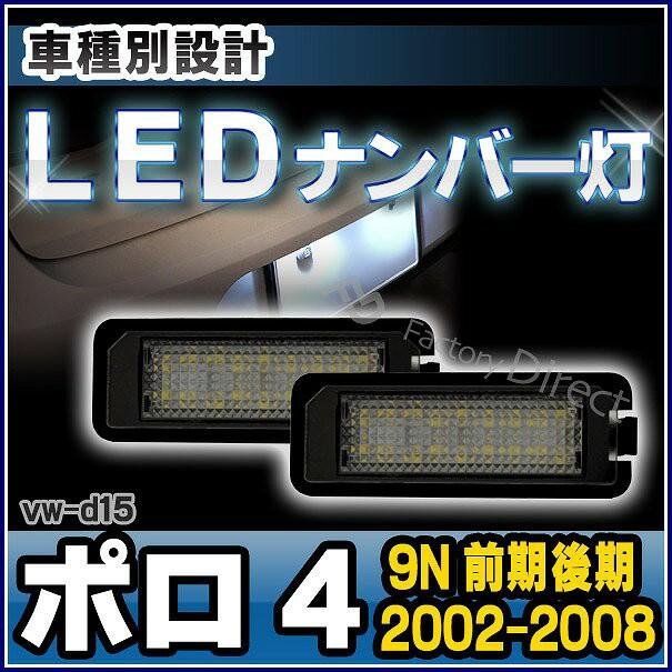 ll-vw-d15 LEDナンバー灯 Polo Mark IV ポロ(9N ...