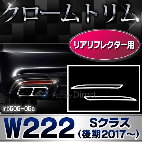 ri-mb606-06a(605-06) リアリフレクター用 Sクラ...