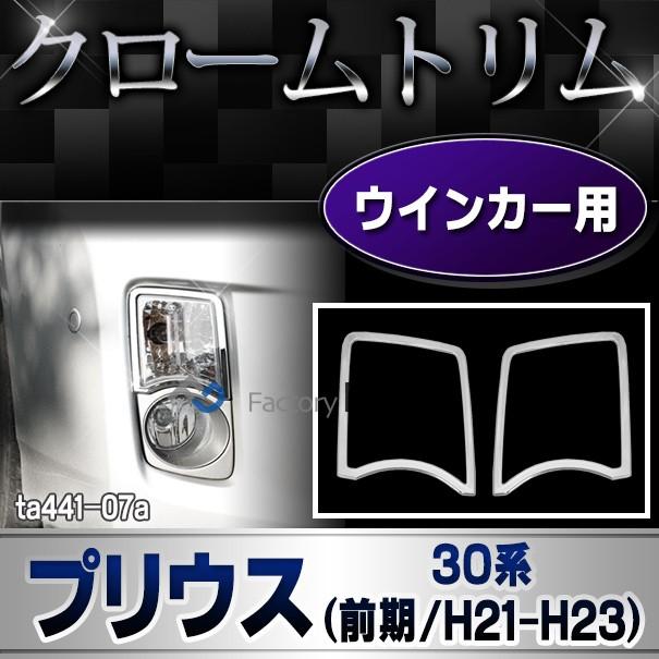 ri-ta441-07 ウインカー用 Prius プリウス(30系...