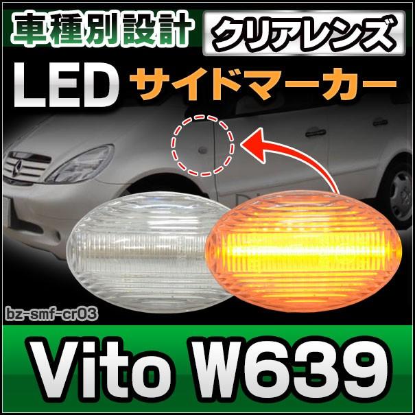 ll-bz-smf-cr03 クリアーレンズ Vito W639 LEDサ...