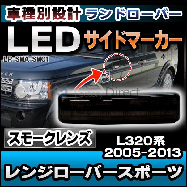 LL-LR-SMA-SM04 スモークレンズ サイドマーカー R...