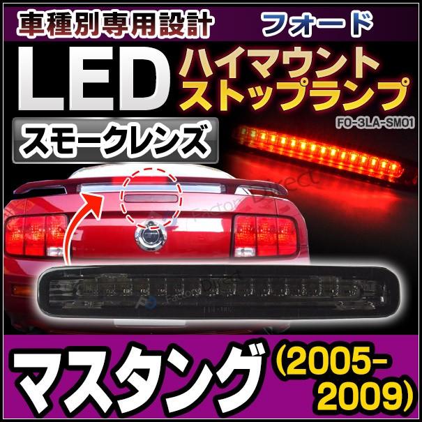 LL-FO-3LA-SM01 スモークレンズ LEDハイマウント...