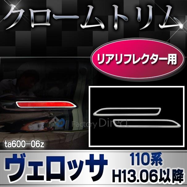 ri-ta600-06 リアリフレクター用 VEROSSA ヴェロ...