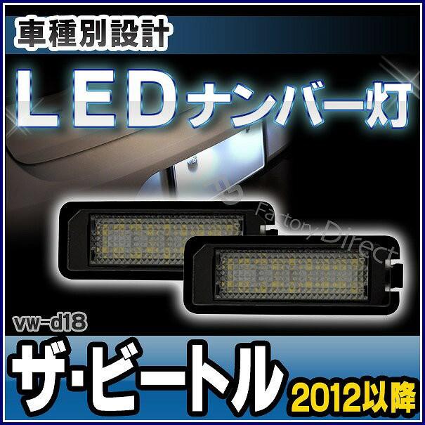 ll-vw-d18 LEDナンバー灯 The Beetle ザ・ビート...