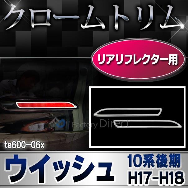 ri-ta600-06 リアリフレクター用 WISH ウイッシュ...