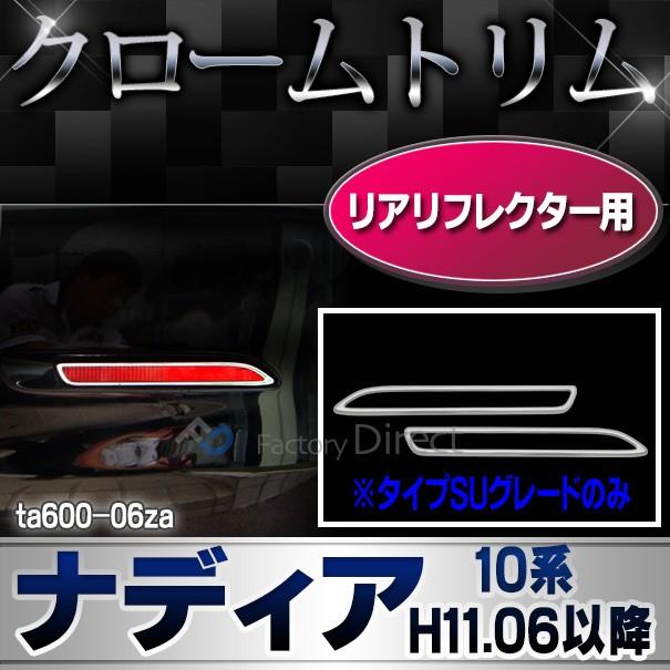 ri-ta600-06 リアリフレクター用 NADIA ナディア(...