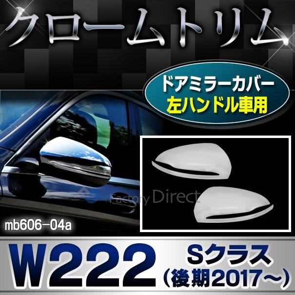 ri-mb606-04a(111-04) ドアミラカバー用左ハンド...