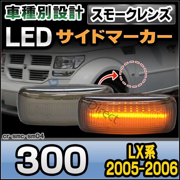 ll-cr-smc-sm04 スモークレンズ Chrysler クライ...