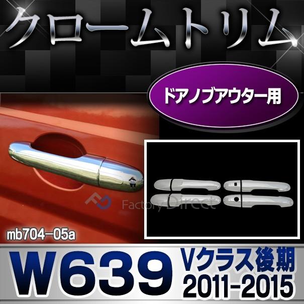 ri-mb704-05(701-05) ドアハンドルアウター用 Vク...