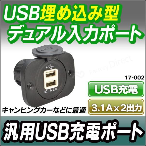 ca-usb17-002 汎用埋め込み型 USB充電ポート 3.1A...