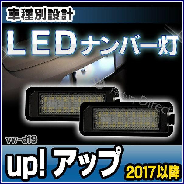 ll-vw-d19 LEDナンバー灯 up! アップ(2017以降 H2...