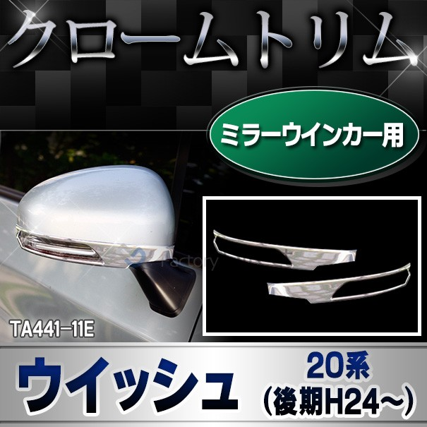 RI-TA441-11E  ミラーウィンカー用 Wish ウィッシ...