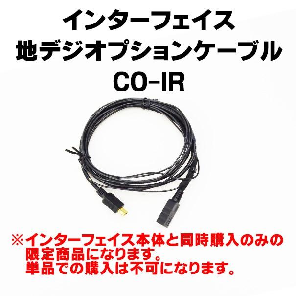 IN-CABLE-CO-IR インターフェイスジャパン地デジ...