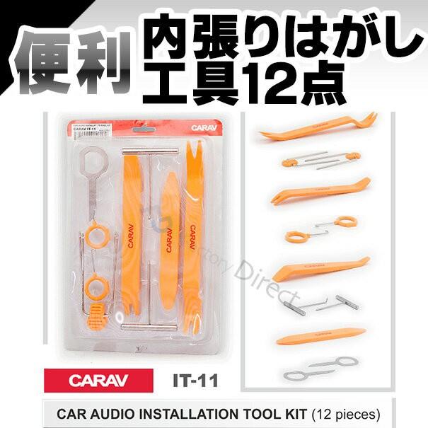 ca-it-11a カーオーディオ カーナビ取付に最適 12...