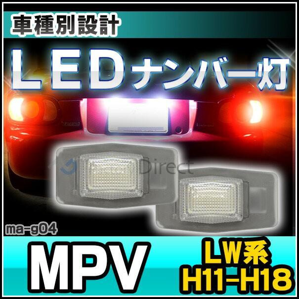 ll-ma-g04 MPV エムピーブイ(LW系 H11-H18 1999-2...