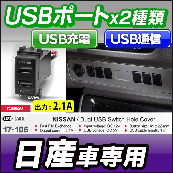 USB17-106 日産車系 USB通信入力ポート&USB充電...